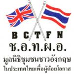 BCTFN logo
